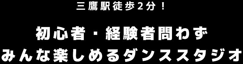 三鷹駅徒歩2分!初心者・経験者問わずみんな楽しめるダンススタジオ